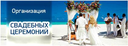 Свадбы за границей